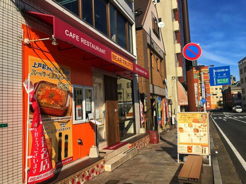 Bear Fruit - Mojiko Must Food Yaki Curry Restaurant