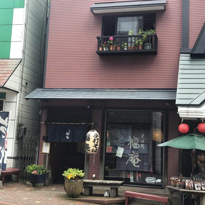 Fukuan Restaurant in Noboribetsu
