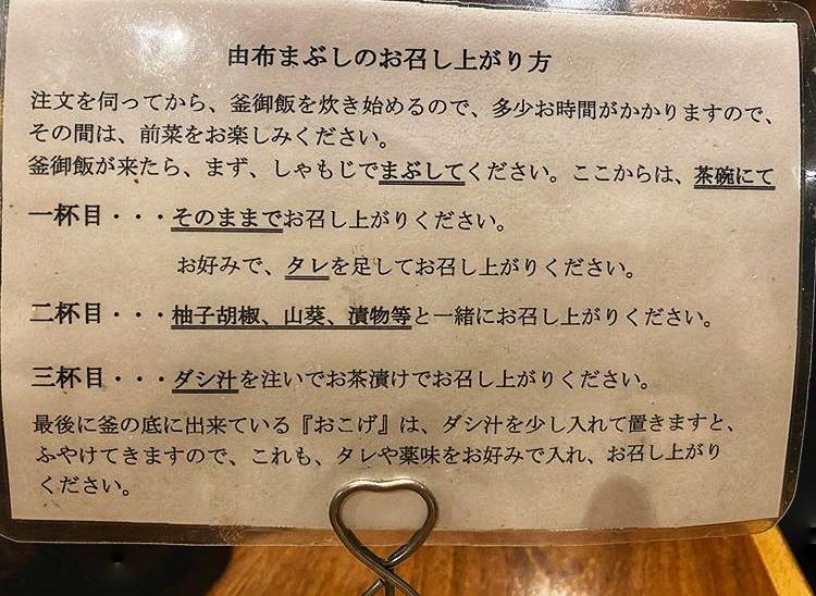 How To Eat Mabushi