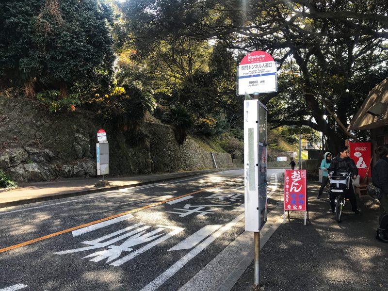 How To Get To Kanmon Underwater Pedestrian Tunnel