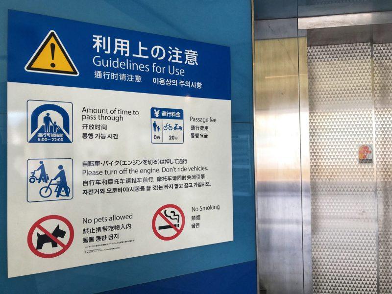 Instruction on Walk Across The Kanmon Underwater Pedestrian Tunnel
