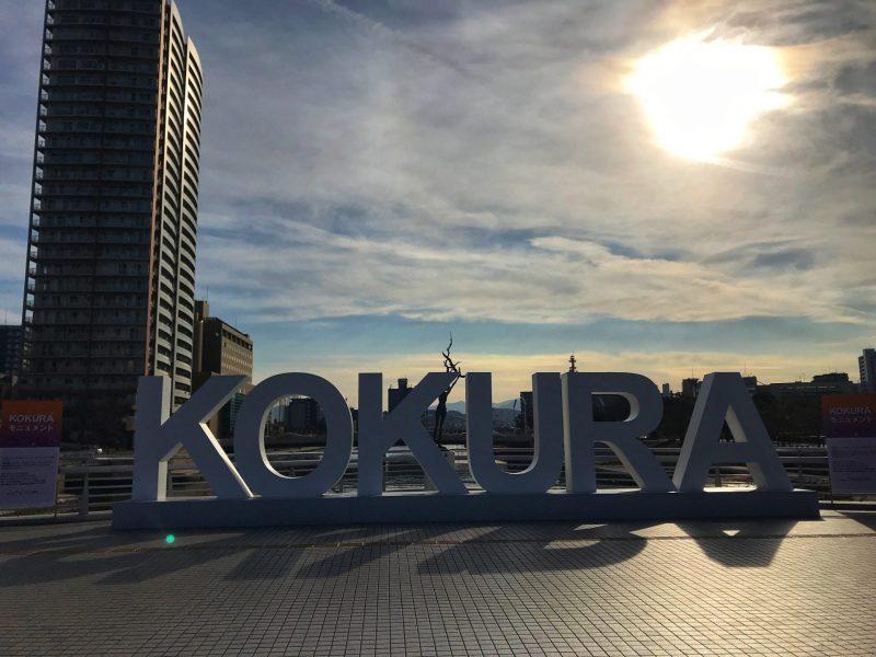 Kitakyushu Itinerary - Kokura