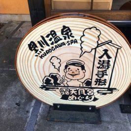Onsen Hopping in Kurokawa Onsen