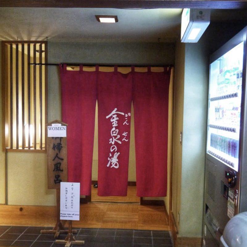 Public onsen bathroom of Ichinoyu Honkan