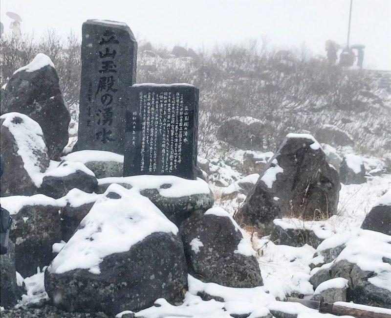 Tateyama Tamadono Spring Water